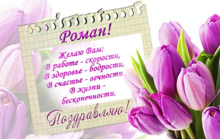 СМС Роману с днем ангела