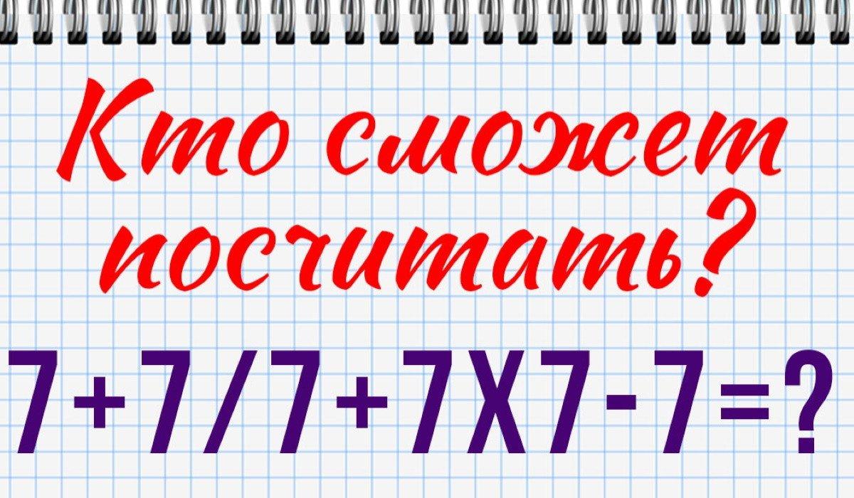 увлекательная математика для детей