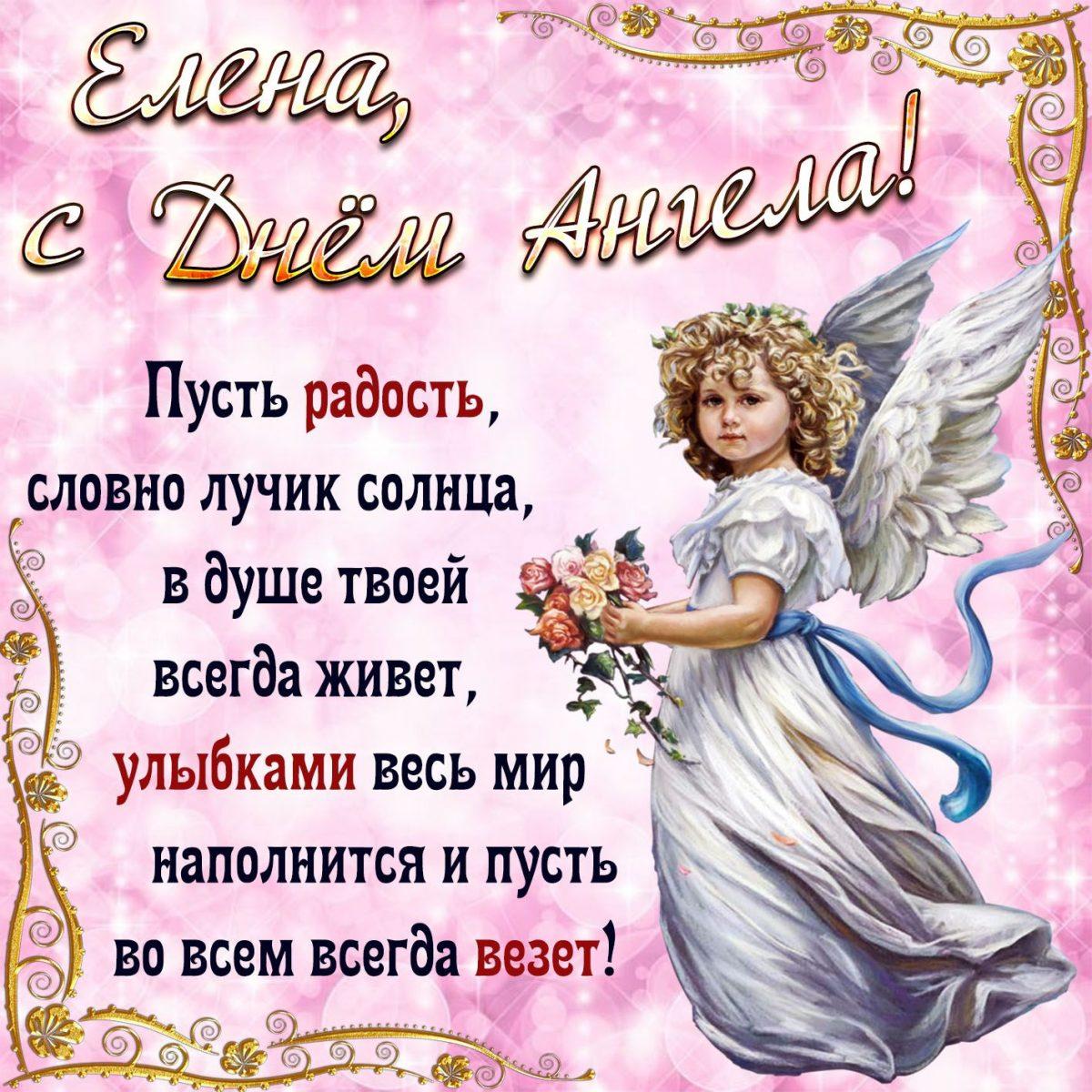 Картинки на именины Елены — с днем ангела (28 фото) ⭐ Картинки с юмором |  Movie posters, Photo, Photo wall