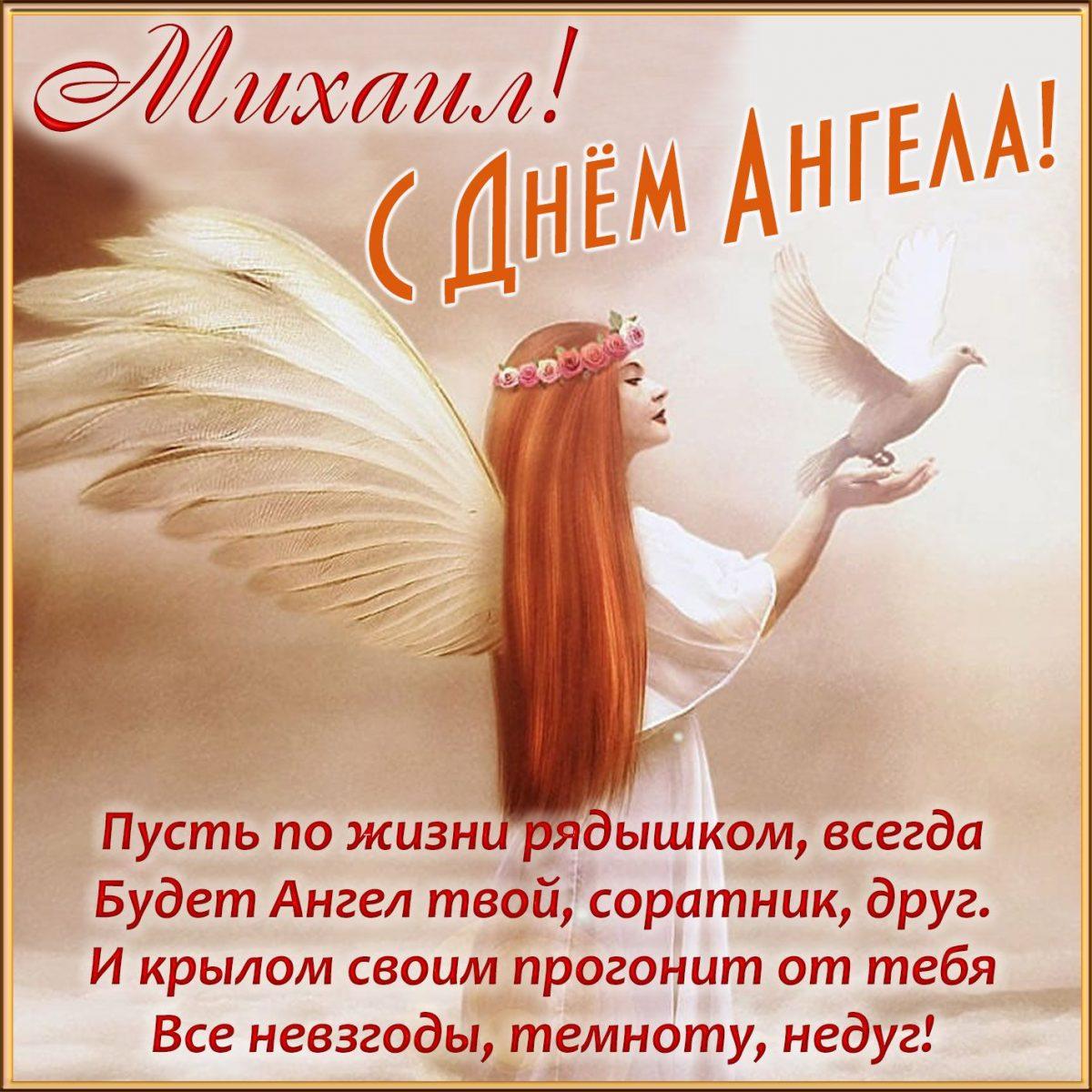 7 января, именины Михаила: значение имени и шикарные поздравления - ТЕЛЕГРАФ