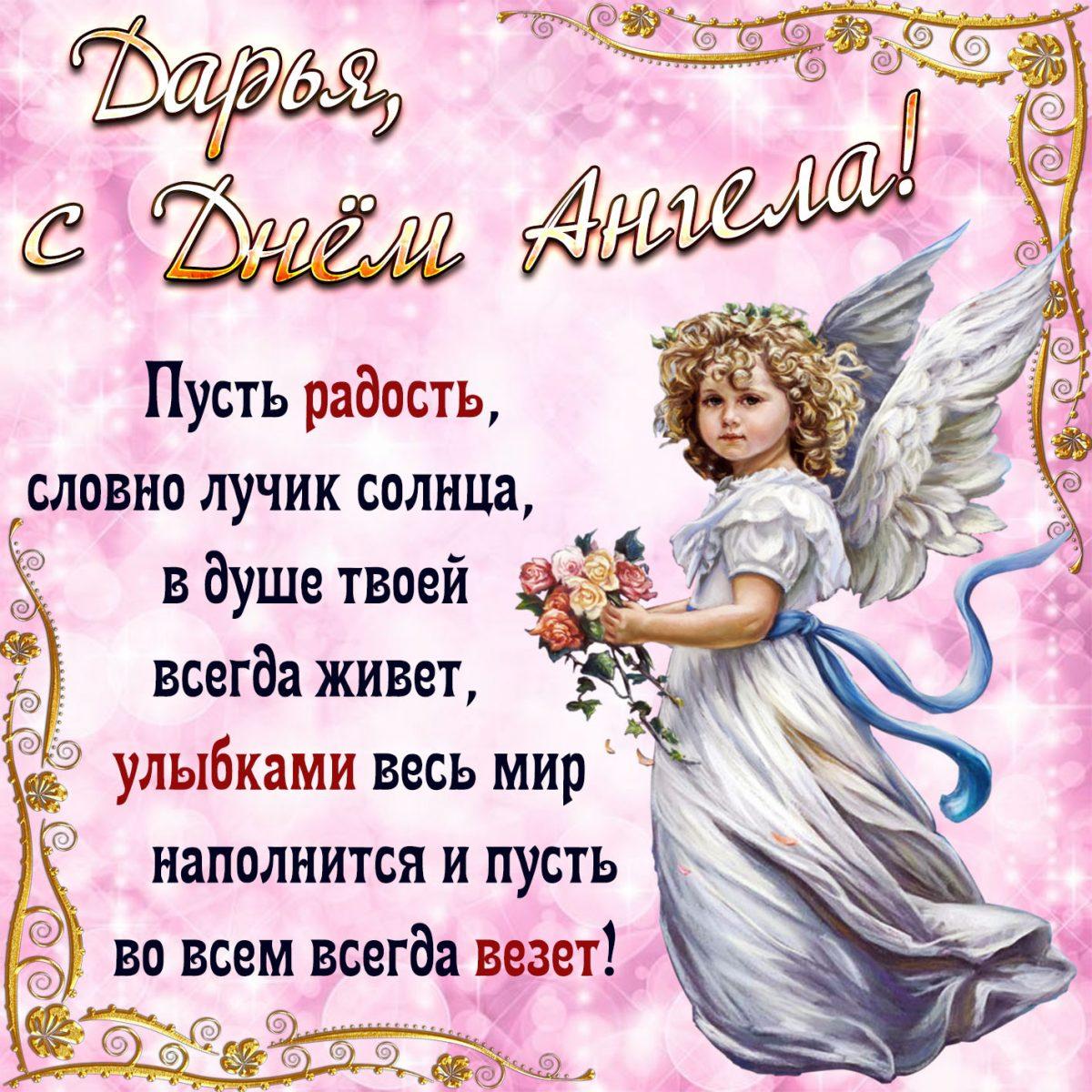 Открытка с милым ангелом и пожелание Дарье на День Ангела