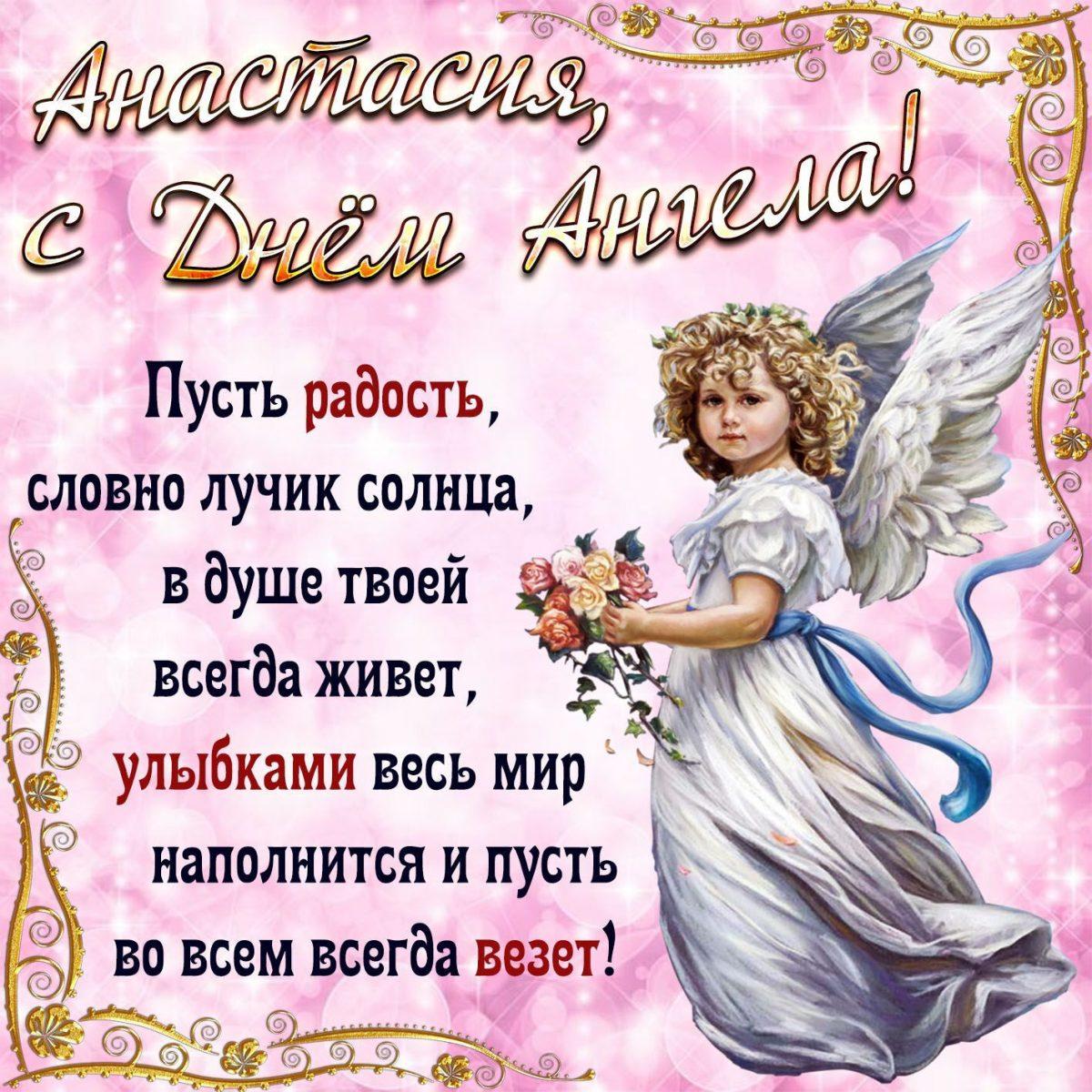 С днем ангела Анастасии 2020 - поздравления, картинки и видео