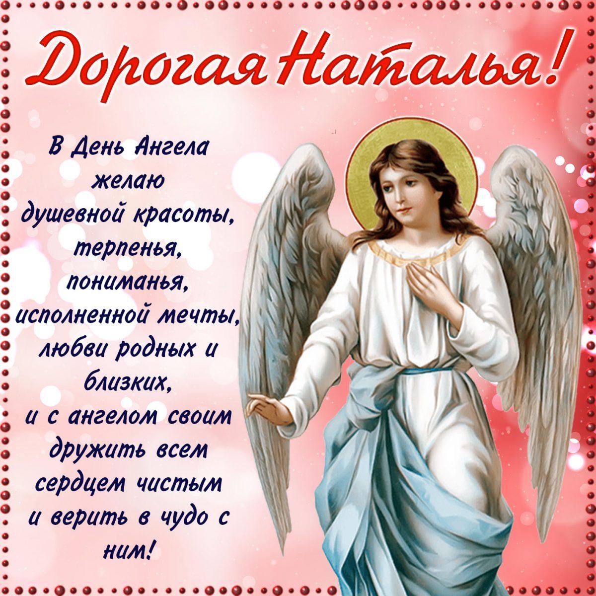 День ангела Натальи - открытки, картинки и поздравления 8 сентября