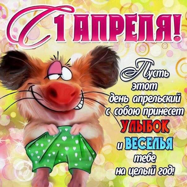 День смеха картинки с надписью 1 апреля забавная подборка открыток с фразами