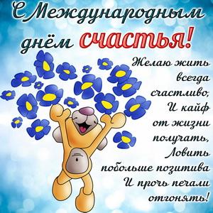 Открытки на Международный день счастья