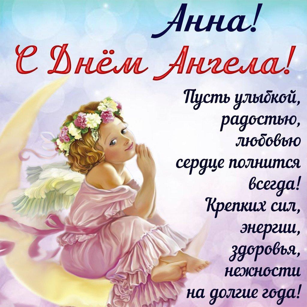 День ангела Анны 2020. Открытки и поздравления