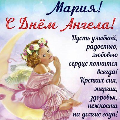 Поздравление с Днем ангела Марии - картинки и открытки, Собор Пресвятой  Богородицы