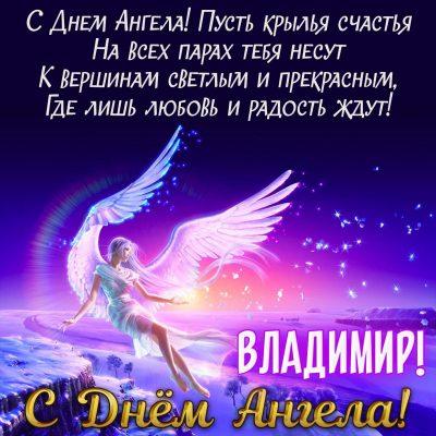С днем ангела Владимира 2020 - поздравления с Днем Владимира в картинках,  открытках — УНИАН