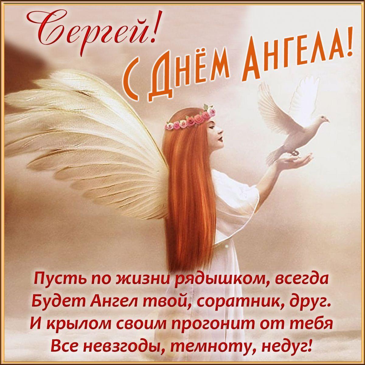 День ангела Сергея 2020 - поздравления, пожелания, стихи, видео, картинки