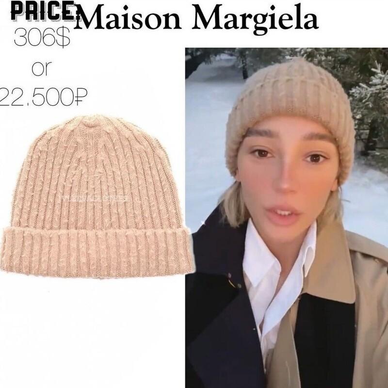 Впрочем, даже шапка у Насти выглядит как обычная за пару тысяч, но стоит аж 22 500