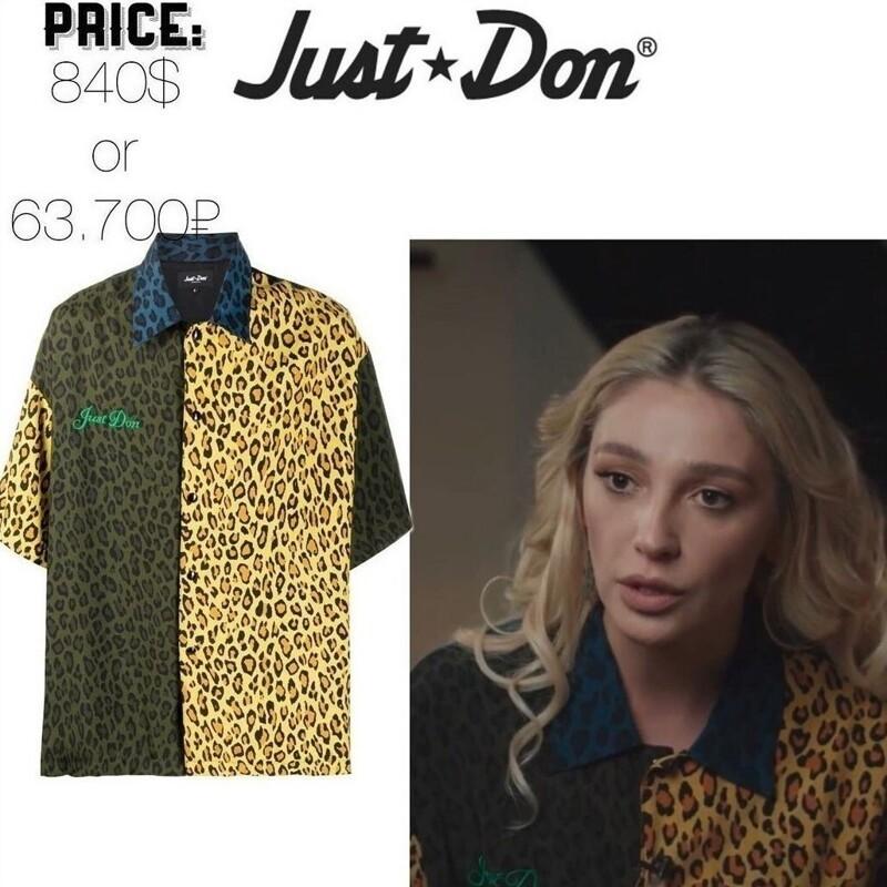 Может себе позволить Настюшка Опасность леопардовые принты по цене 2-х месячных зарплат