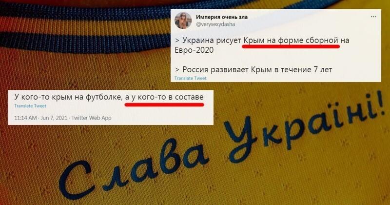 """""""Сколько ни рисуй Крым - твоим он не станет"""": реакция соцсетей на форму сборной Украины"""