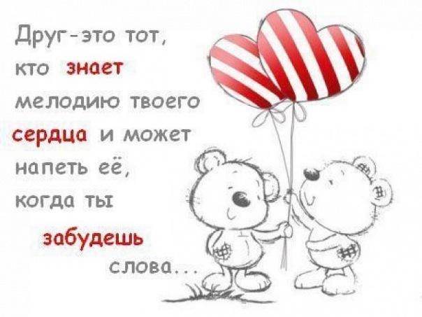 9 июня — Международный день друзей — ворот@крыма — новости, комментарии