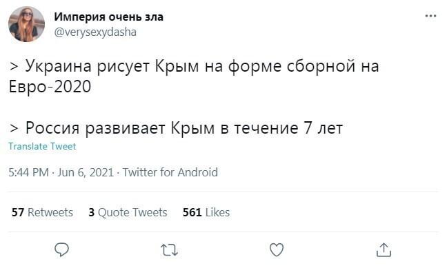 12. Некоторые рассуждали, сколько всего хорошего Россия сделала для Крыма за 7 лет