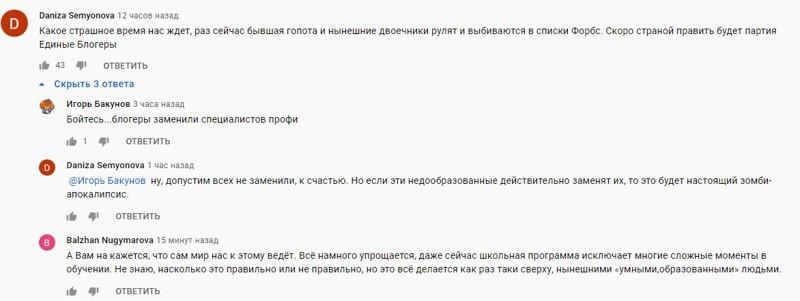 """""""Джугашвили? А кто это?"""": Ивлеева не смогла ответить на вопросы школьной программы"""