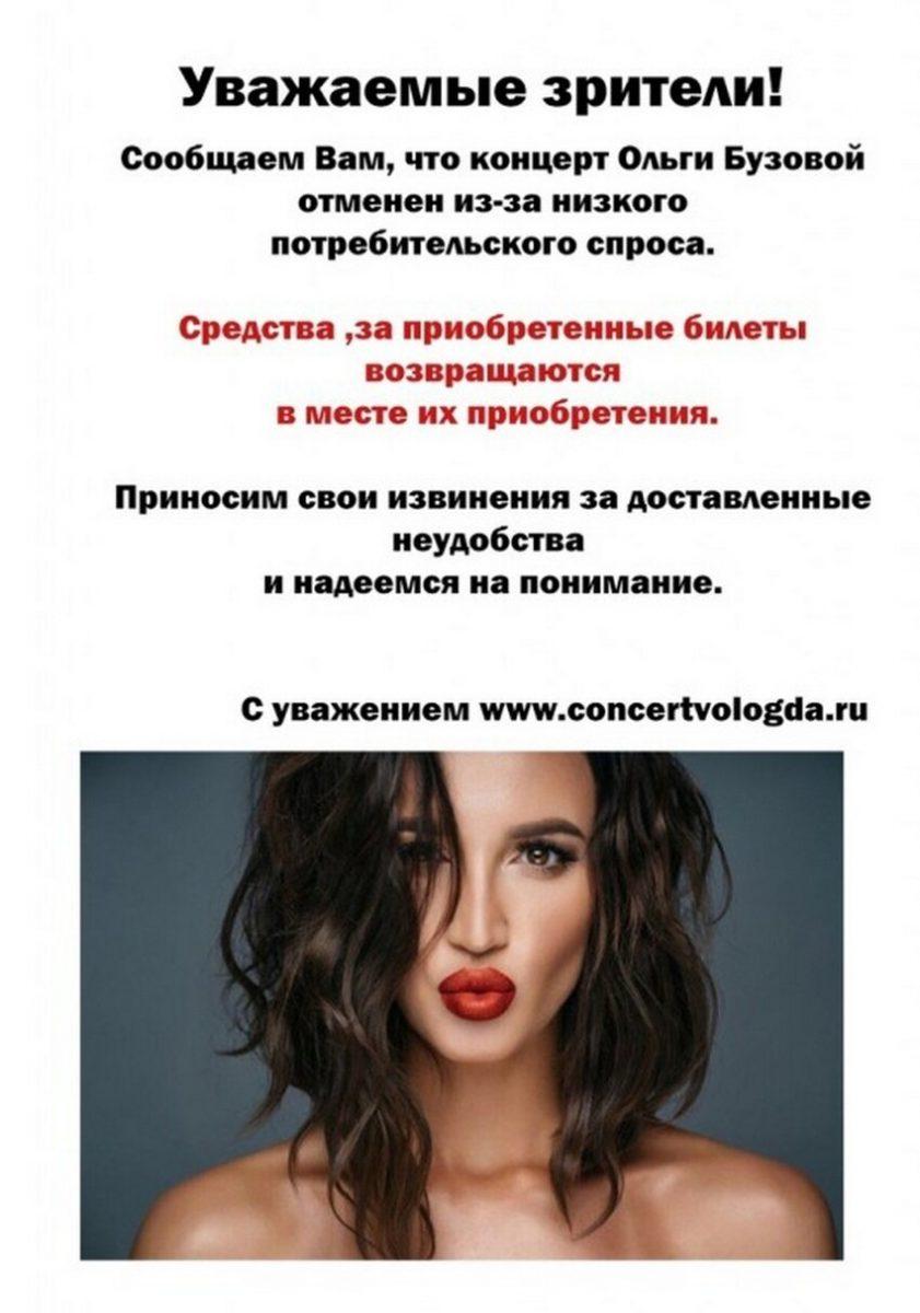 Концерты Бузовой отменяют в российских городах из-за низкого спроса